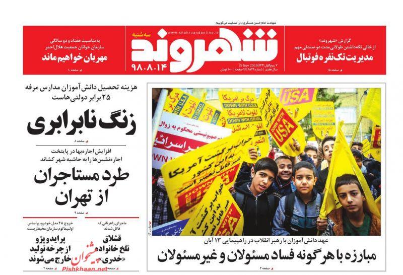 عناوین اخبار روزنامه شهروند در روز سهشنبه ۱۴ آبان