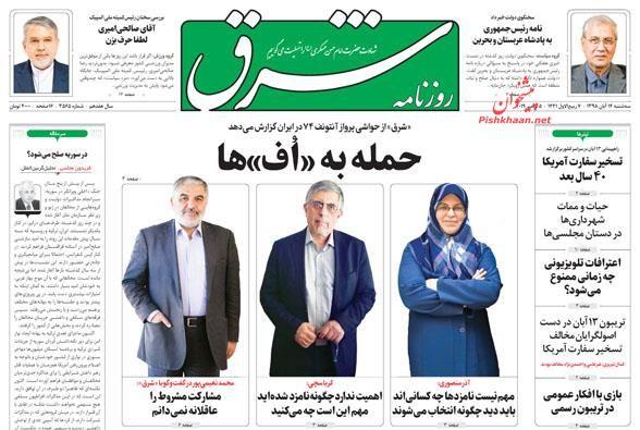 عناوین اخبار روزنامه شرق در روز سهشنبه ۱۴ آبان