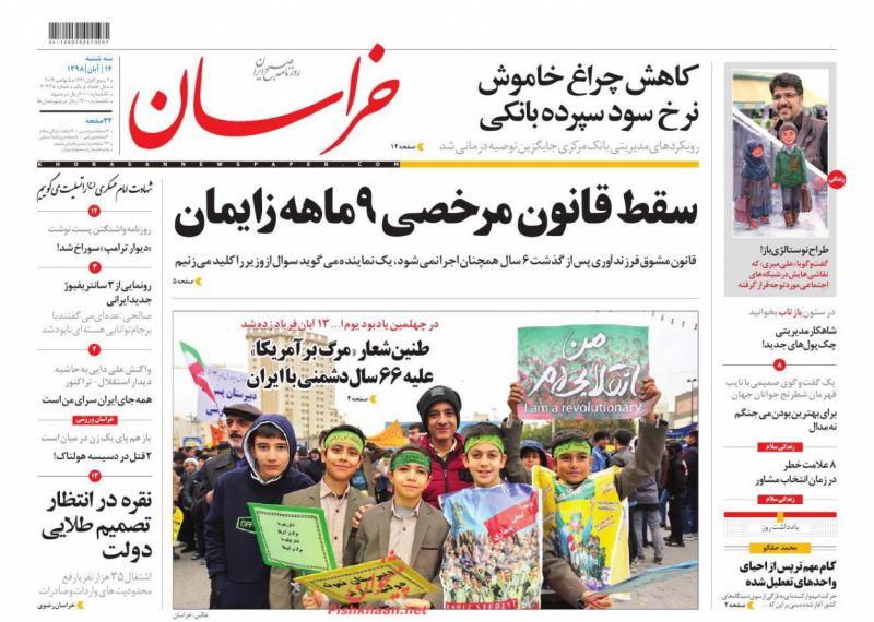 عناوین اخبار روزنامه خراسان در روز سهشنبه ۱۴ آبان