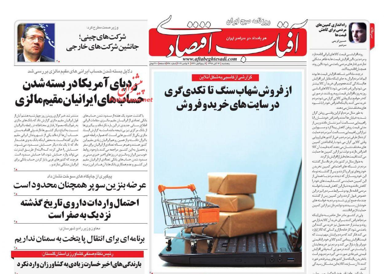 عناوین اخبار روزنامه آفتاب اقتصادی در روز پنجشنبه ۱۶ آبان :