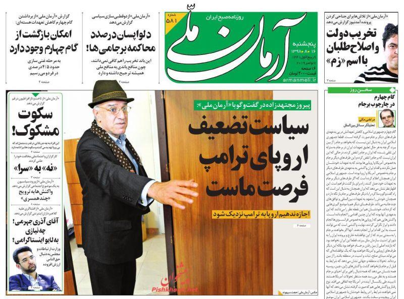 عناوین اخبار روزنامه آرمان ملی در روز پنجشنبه ۱۶ آبان