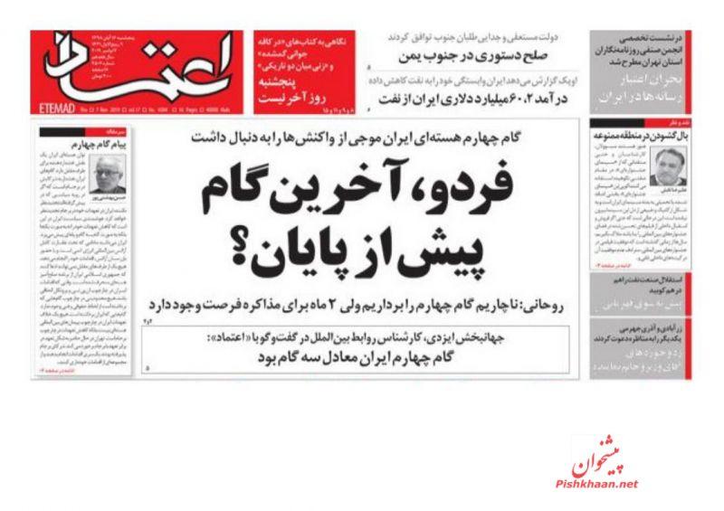 عناوین اخبار روزنامه اعتماد در روز پنجشنبه ۱۶ آبان