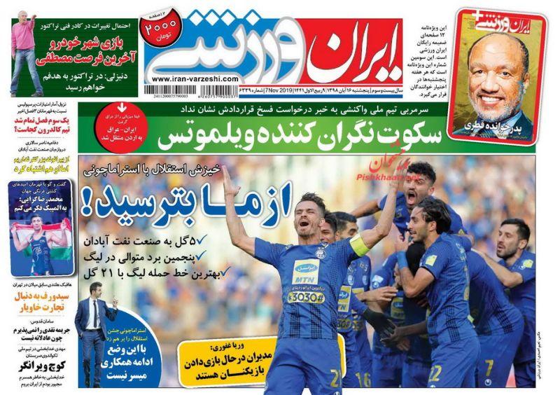عناوین اخبار روزنامه ایران ورزشی در روز پنجشنبه ۱۶ آبان