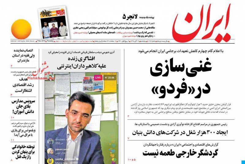 عناوین اخبار روزنامه ایران در روز پنجشنبه ۱۶ آبان