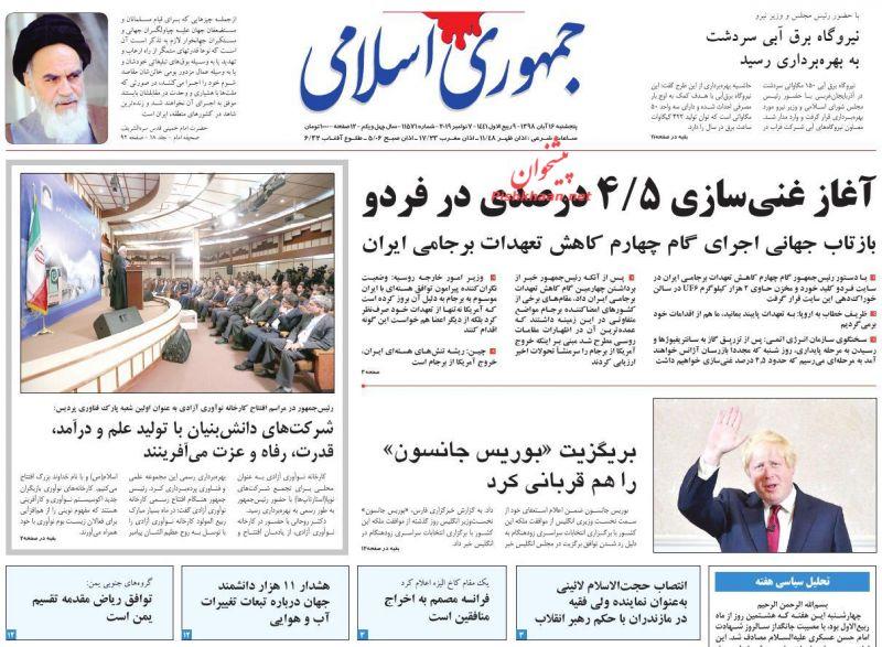 عناوین اخبار روزنامه جمهوری اسلامی در روز پنجشنبه ۱۶ آبان