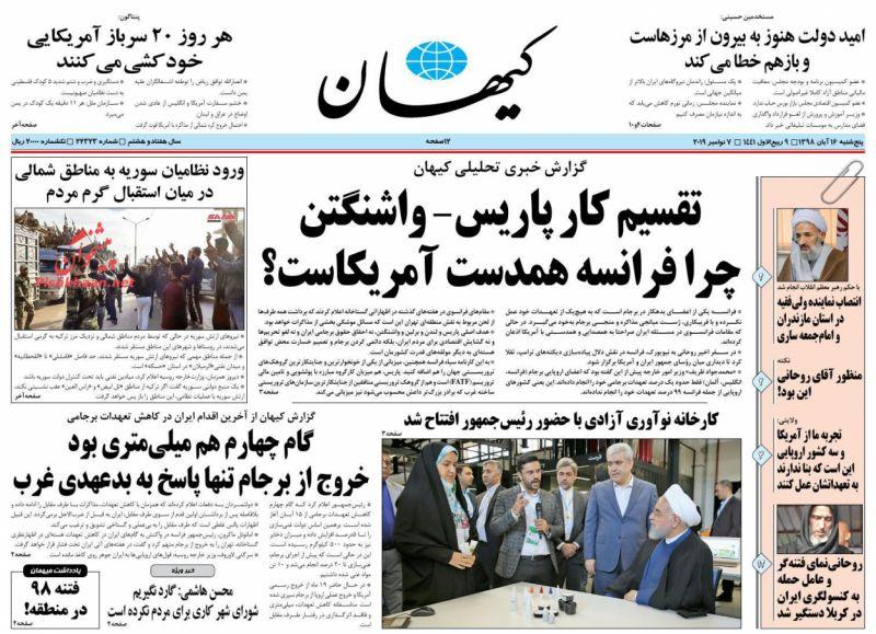 عناوین اخبار روزنامه کيهان در روز پنجشنبه ۱۶ آبان