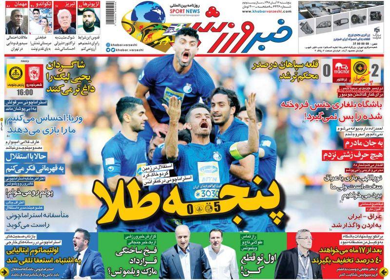 عناوین اخبار روزنامه خبر ورزشی در روز پنجشنبه ۱۶ آبان