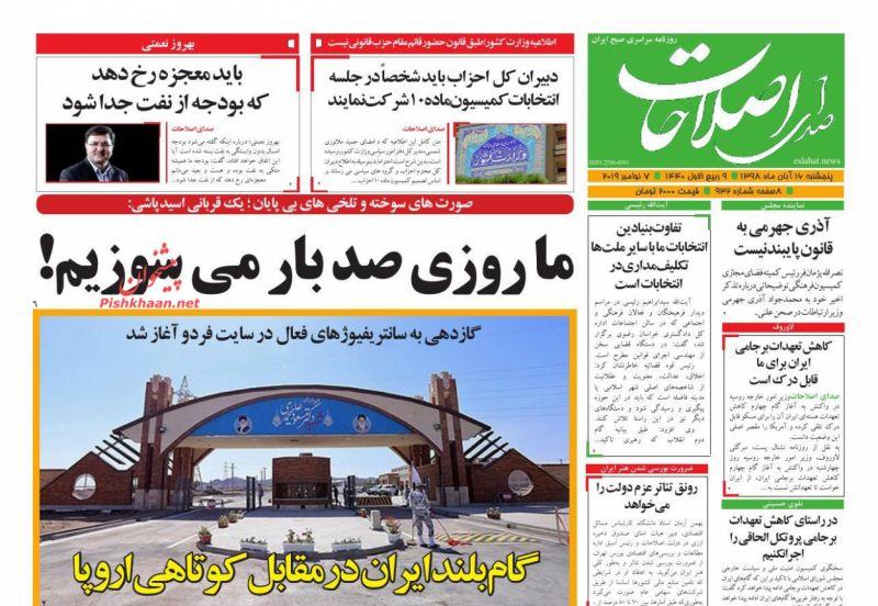 عناوین اخبار روزنامه صدای اصلاحات در روز پنجشنبه ۱۶ آبان