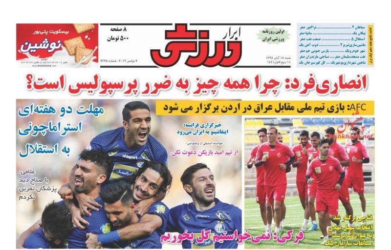 عناوین اخبار روزنامه ابرار ورزشى در روز شنبه ۱۸ آبان :