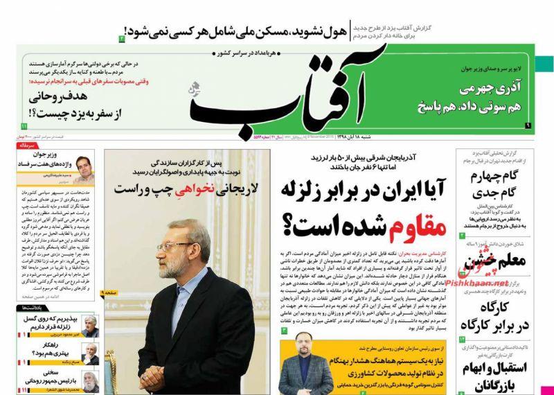 عناوین اخبار روزنامه آفتاب یزد در روز شنبه ۱۸ آبان :