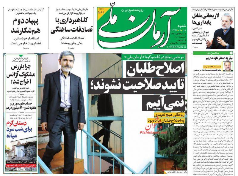 عناوین اخبار روزنامه آرمان ملی در روز شنبه ۱۸ آبان :