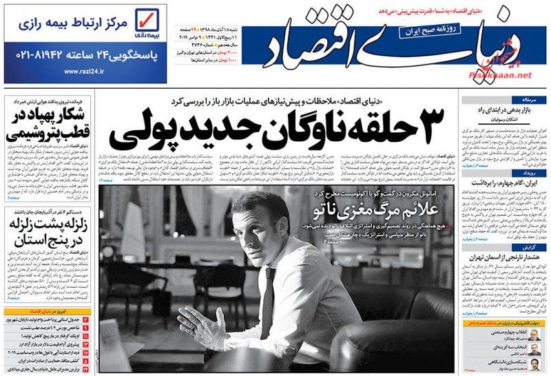 عناوین اخبار روزنامه دنیای اقتصاد در روز شنبه ۱۸ آبان :