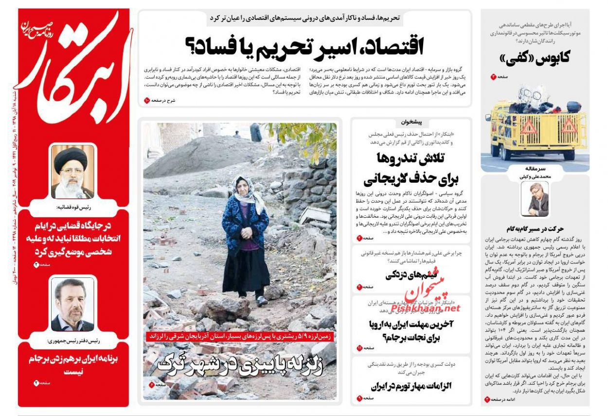 عناوین اخبار روزنامه ابتکار در روز شنبه ۱۸ آبان :