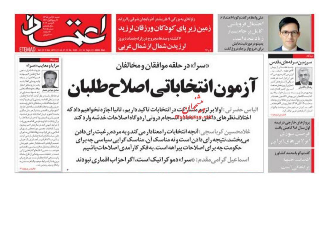 عناوین اخبار روزنامه اعتماد در روز شنبه ۱۸ آبان :