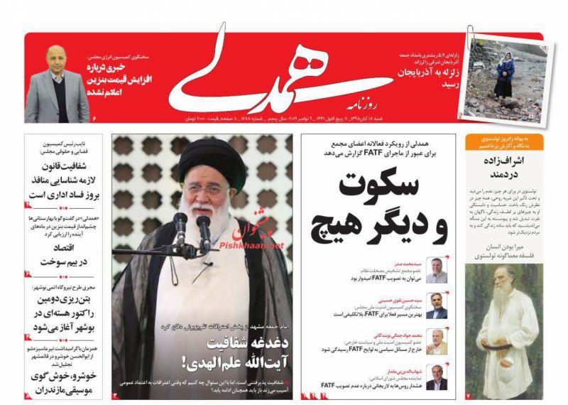 عناوین اخبار روزنامه همدلی در روز شنبه ۱۸ آبان :