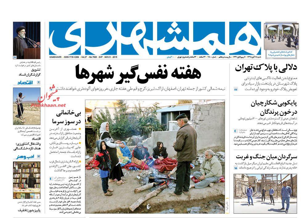 عناوین اخبار روزنامه همشهری در روز شنبه ۱۸ آبان :