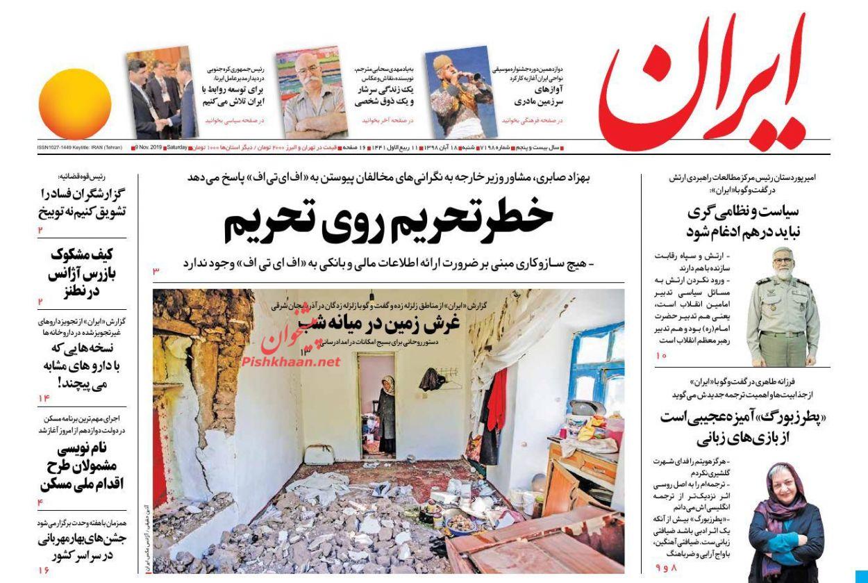 عناوین اخبار روزنامه ایران در روز شنبه ۱۸ آبان :