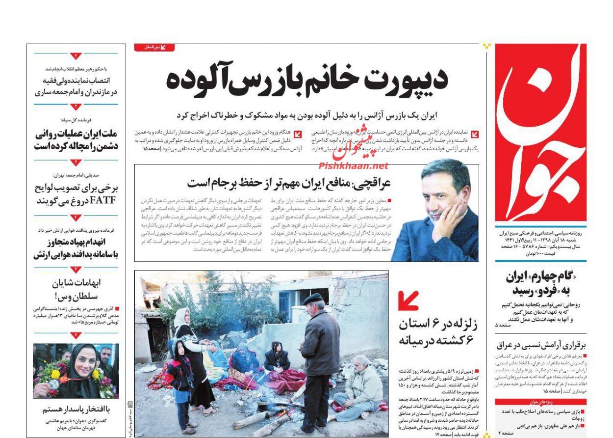عناوین اخبار روزنامه جوان در روز شنبه ۱۸ آبان :