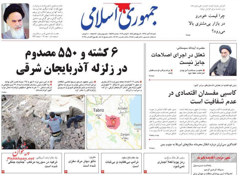 عناوین اخبار روزنامه جمهوری اسلامی در روز شنبه ۱۸ آبان :