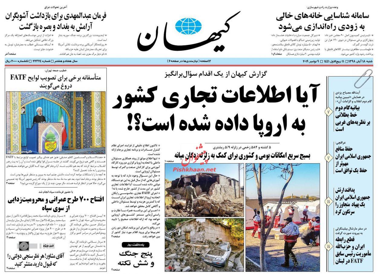 عناوین اخبار روزنامه کیهان در روز شنبه ۱۸ آبان :