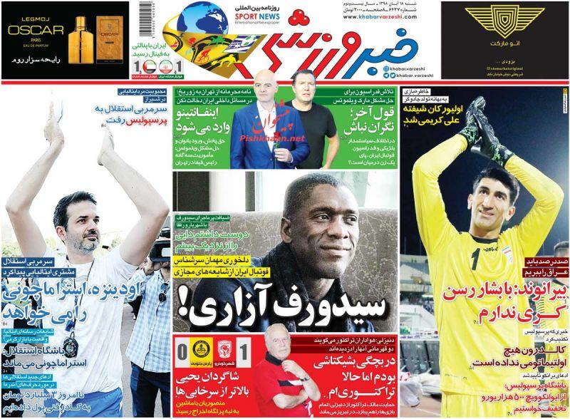 عناوین اخبار روزنامه خبر ورزشی در روز شنبه ۱۸ آبان :
