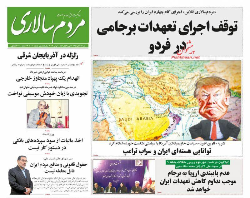عناوین اخبار روزنامه مردم سالاری در روز شنبه ۱۸ آبان
