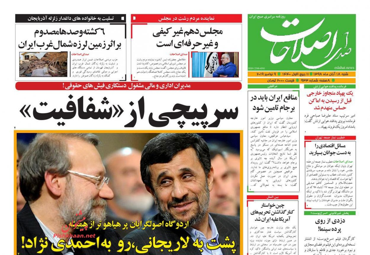 عناوین اخبار روزنامه صدای اصلاحات در روز شنبه ۱۸ آبان :