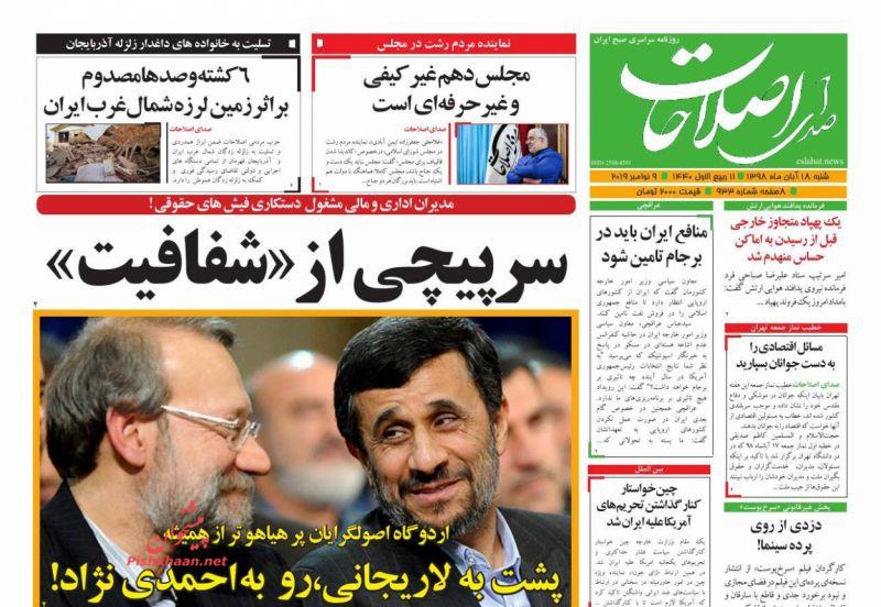 عناوین اخبار روزنامه صدای اصلاحات در روز شنبه ۱۸ آبان