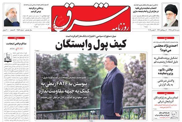 عناوین اخبار روزنامه شرق در روز شنبه ۱۸ آبان :