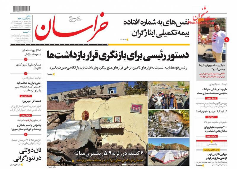 عناوین اخبار روزنامه خراسان در روز شنبه ۱۸ آبان :