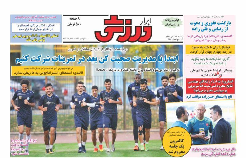 عناوین اخبار روزنامه ابرار ورزشى در روز یکشنبه ۱۹ آبان