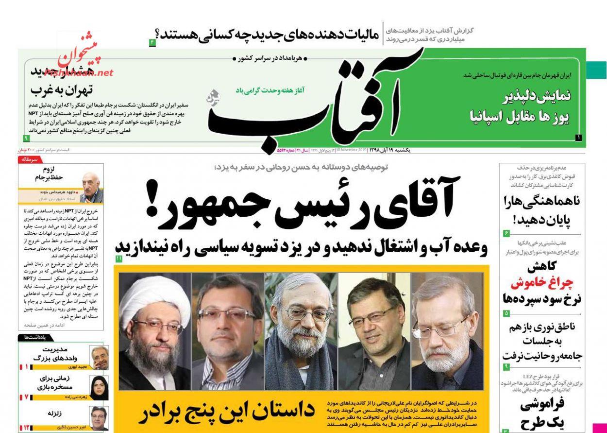 عناوین اخبار روزنامه آفتاب یزد در روز یکشنبه ۱۹ آبان :