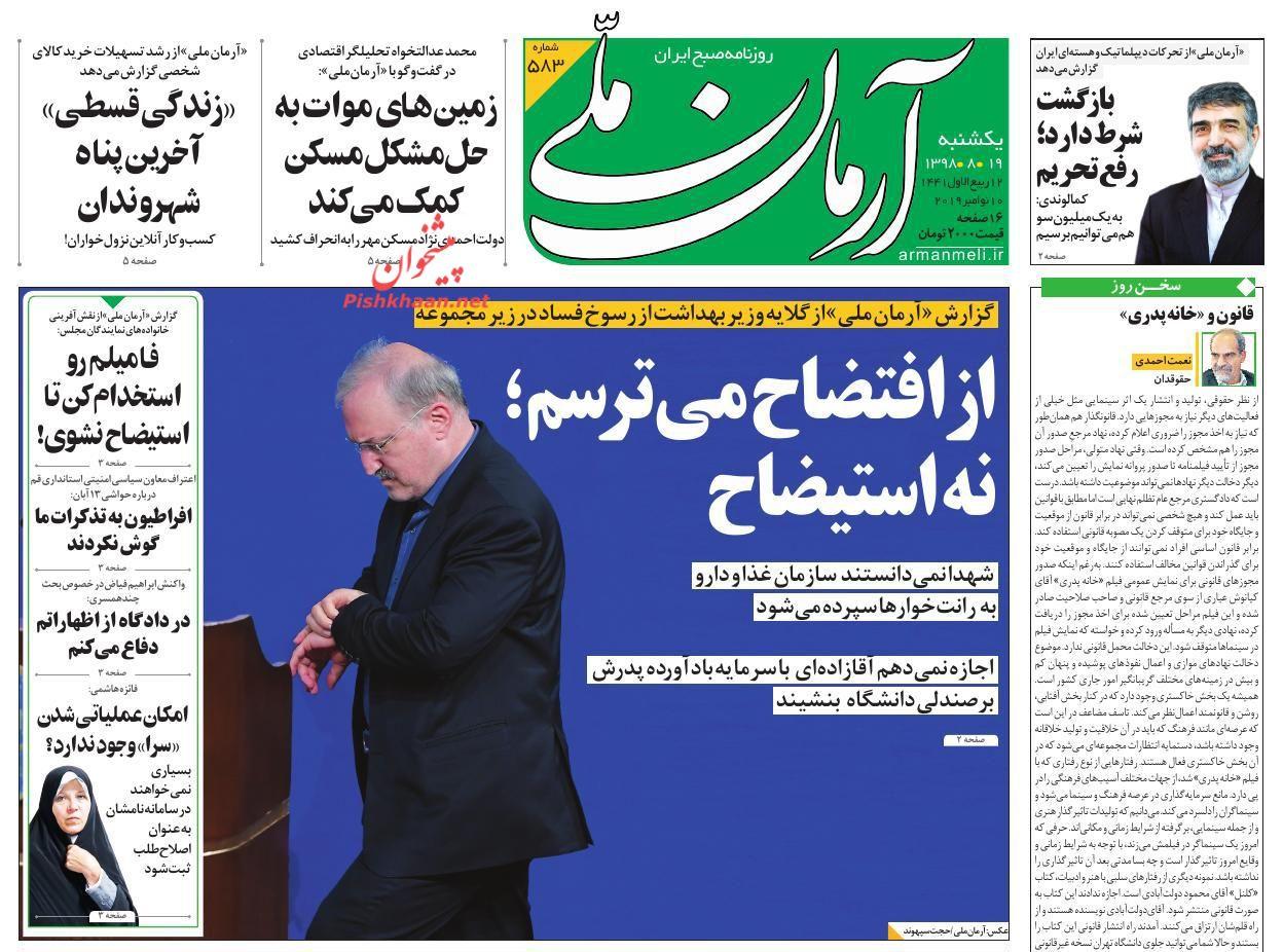 عناوین اخبار روزنامه آرمان ملی در روز یکشنبه ۱۹ آبان :