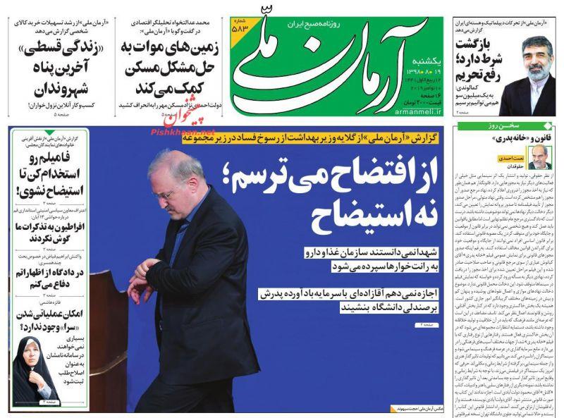 عناوین اخبار روزنامه آرمان ملی در روز یکشنبه ۱۹ آبان