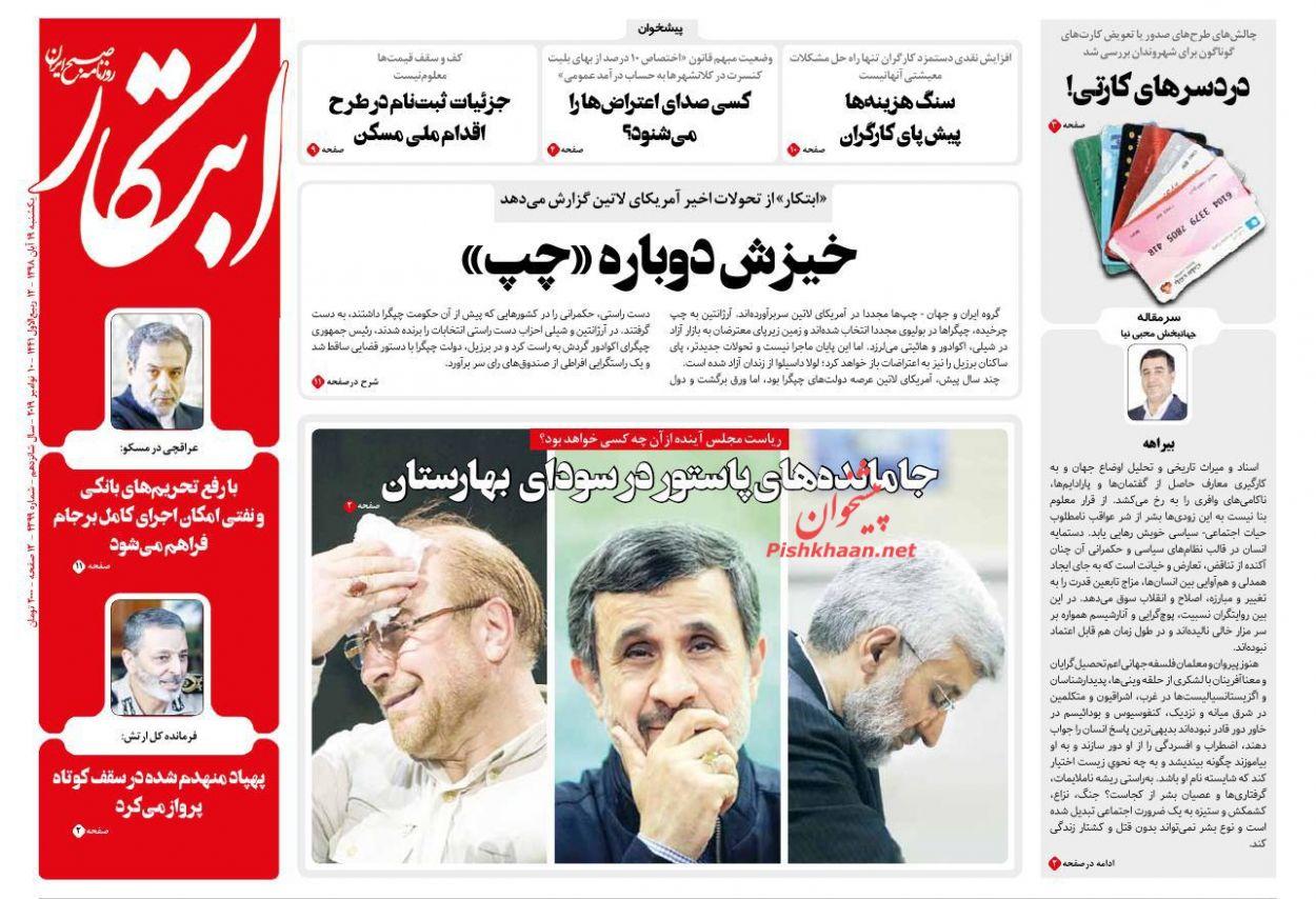 عناوین اخبار روزنامه ابتکار در روز یکشنبه ۱۹ آبان :