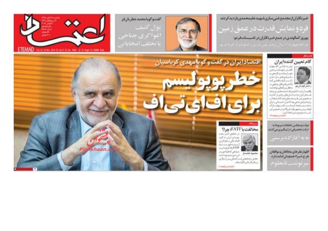عناوین اخبار روزنامه اعتماد در روز یکشنبه ۱۹ آبان :