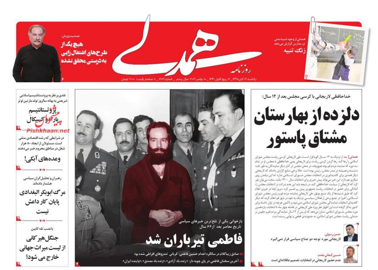 عناوین اخبار روزنامه همدلی در روز یکشنبه ۱۹ آبان :