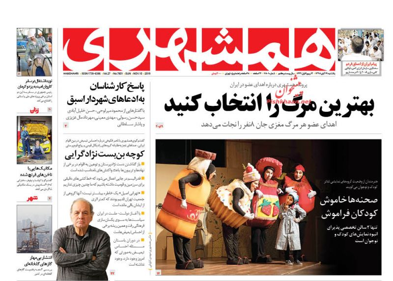 عناوین اخبار روزنامه همشهری در روز یکشنبه ۱۹ آبان :