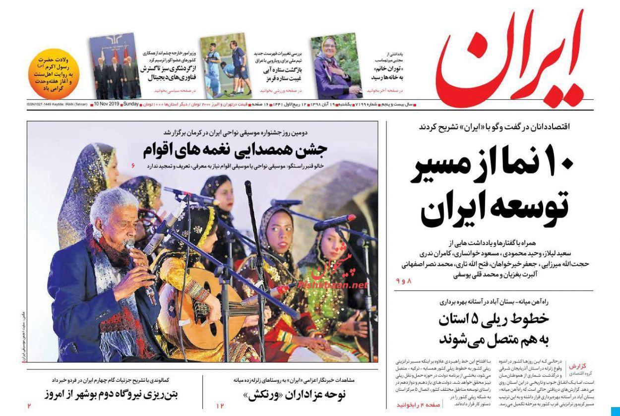 عناوین اخبار روزنامه ایران در روز یکشنبه ۱۹ آبان :