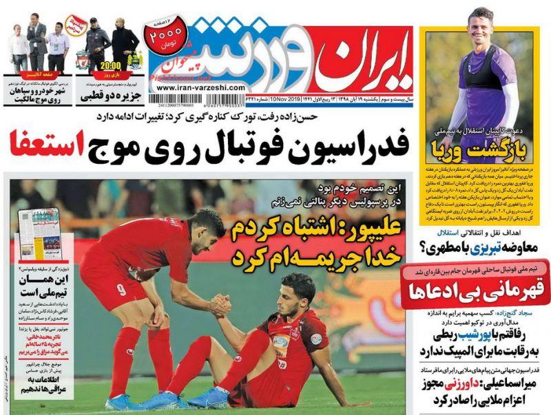 عناوین اخبار روزنامه ایران ورزشی در روز یکشنبه ۱۹ آبان