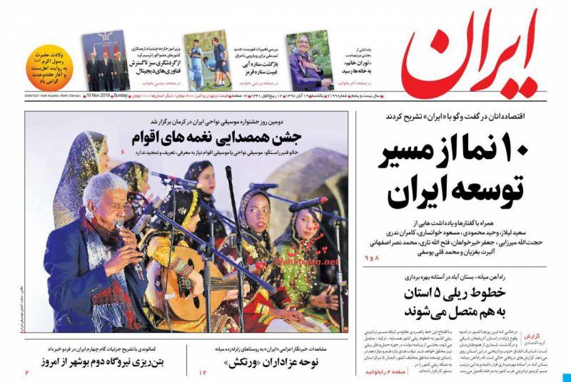 عناوین اخبار روزنامه ایران در روز یکشنبه ۱۹ آبان