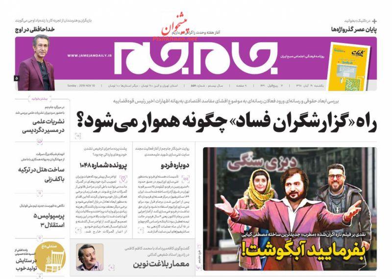 عناوین اخبار روزنامه جام جم در روز یکشنبه ۱۹ آبان