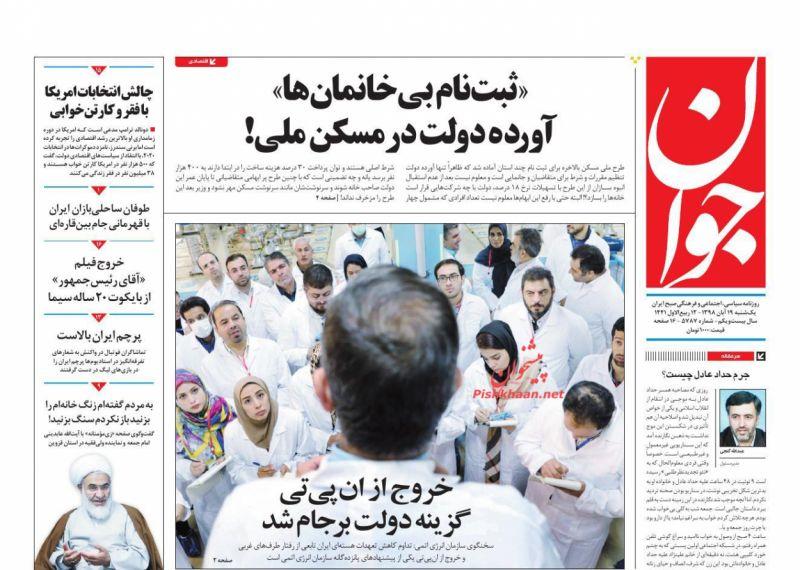 عناوین اخبار روزنامه جوان در روز یکشنبه ۱۹ آبان