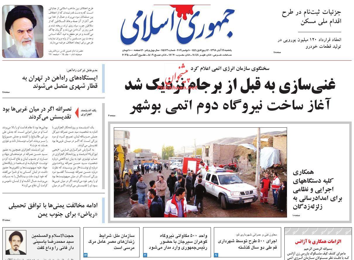 عناوین اخبار روزنامه جمهوری اسلامی در روز یکشنبه ۱۹ آبان :