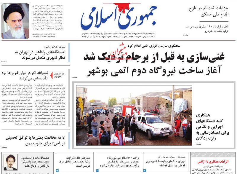 عناوین اخبار روزنامه جمهوری اسلامی در روز یکشنبه ۱۹ آبان