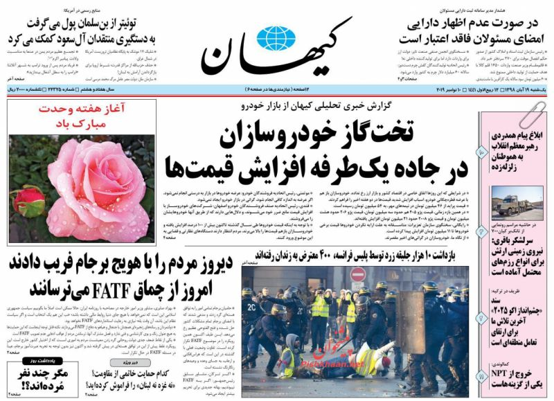 عناوین اخبار روزنامه کيهان در روز یکشنبه ۱۹ آبان