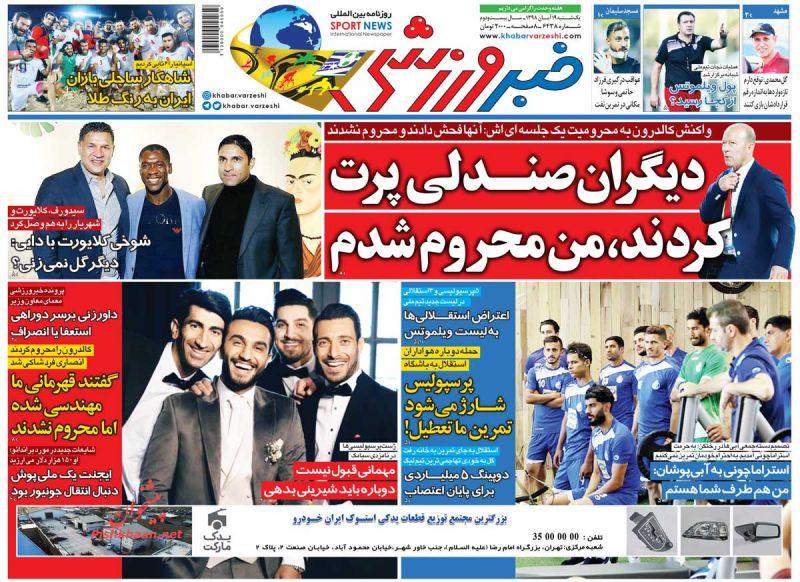 عناوین اخبار روزنامه خبر ورزشی در روز یکشنبه ۱۹ آبان :