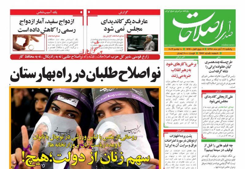 عناوین اخبار روزنامه صدای اصلاحات در روز یکشنبه ۱۹ آبان :