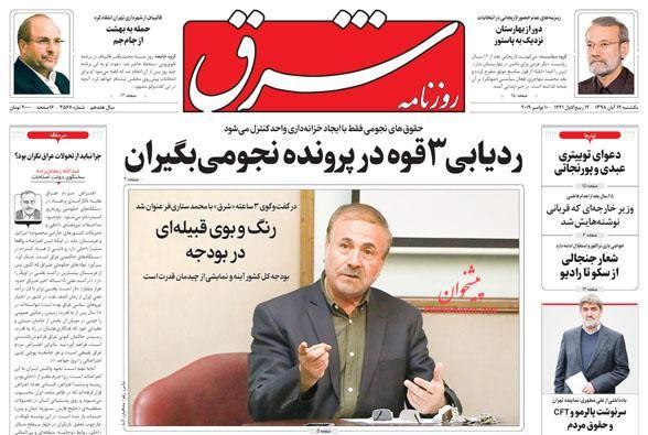 عناوین اخبار روزنامه شرق در روز یکشنبه ۱۹ آبان