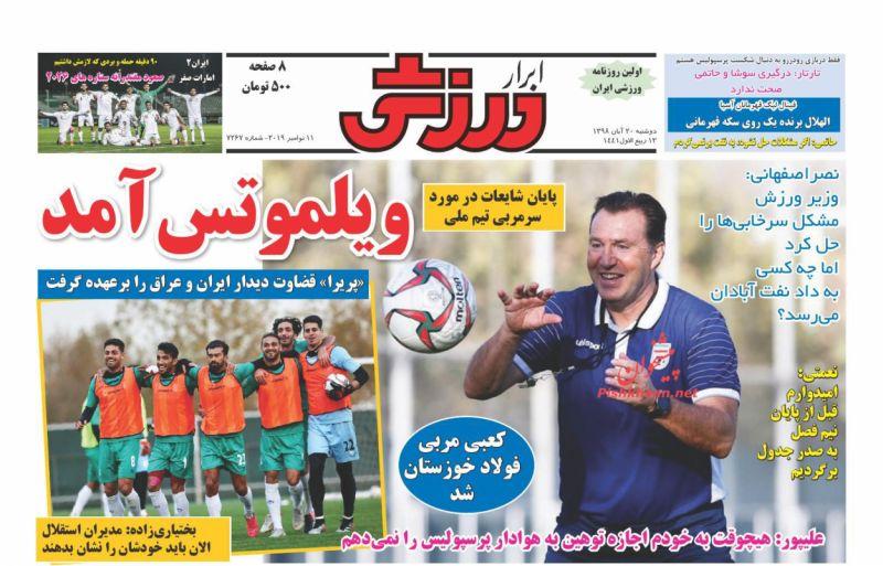 عناوین اخبار روزنامه ابرار ورزشى در روز دوشنبه ۲۰ آبان
